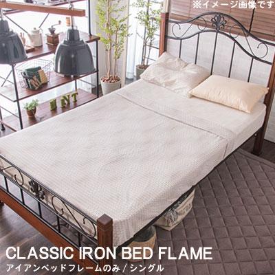 シングル ベッドフレームのみ クラシックアイアンベッド 2段階高さ調節 シングルベッド ベッド下 アンティークベッド ヴィンテージ 木製ベッド スチール パイプベッド ブラック ブラウン かっこいい おしゃれ 【QOG-60】