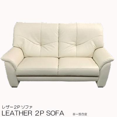 ソファ2P 2.5P レザーソファ 本革(一部合皮)背もたれ取り外し可能 2人掛け 二人掛け 2.5人掛け ソファー sofa リビングソファ 応接間 重厚感 高級感 ダークブラウン アイボリー おしゃれ シンプル SYHC 開梱設置送料無料 【QOG-40K】【2D】
