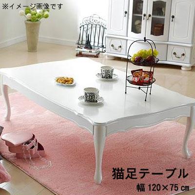 折れ脚 猫脚テーブル 幅120cm テーブル ローテーブル 姫系 家具【PR1】【must】【QST-240】