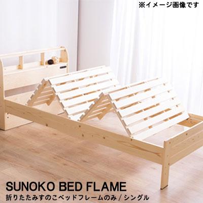 シングル すのこベッド 棚・コンセント付き折りたたみすのこベッド 高さ調節 シングルベッド すのこ 木製ベッド コンセント付き 布団が干せる 折り畳みベッド ナチュラル ウォルナット ホワイト 北欧 モダン カントリー デザイン 【QOG-60】