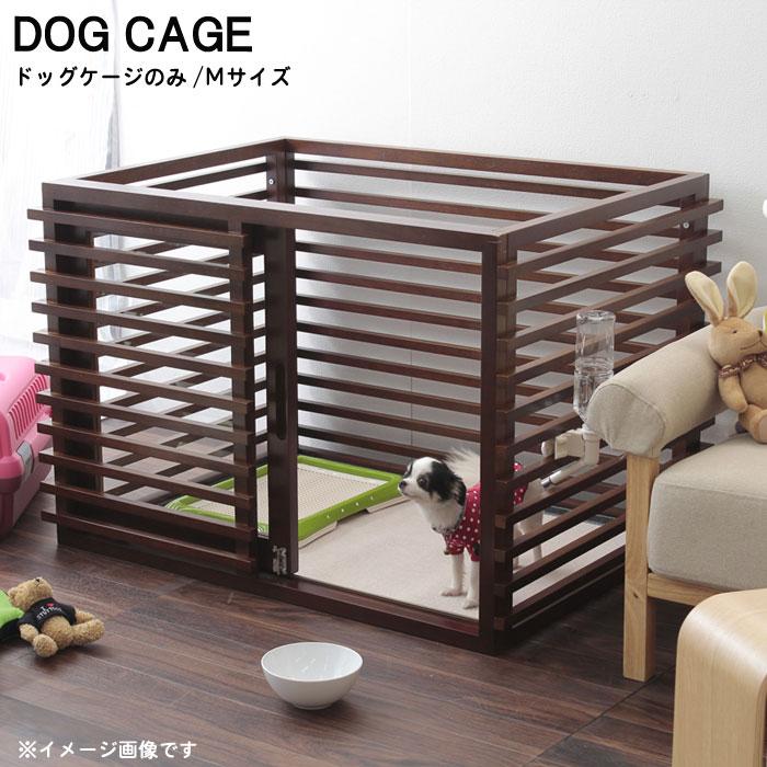 ドックケージ Mサイズ 小型犬 ダークブラウン/ナチュラル/ホワイト 送料無料 いぬの家DOG CAGE ハウス スライド式 犬小屋 室内【ne】 【QSM-200】