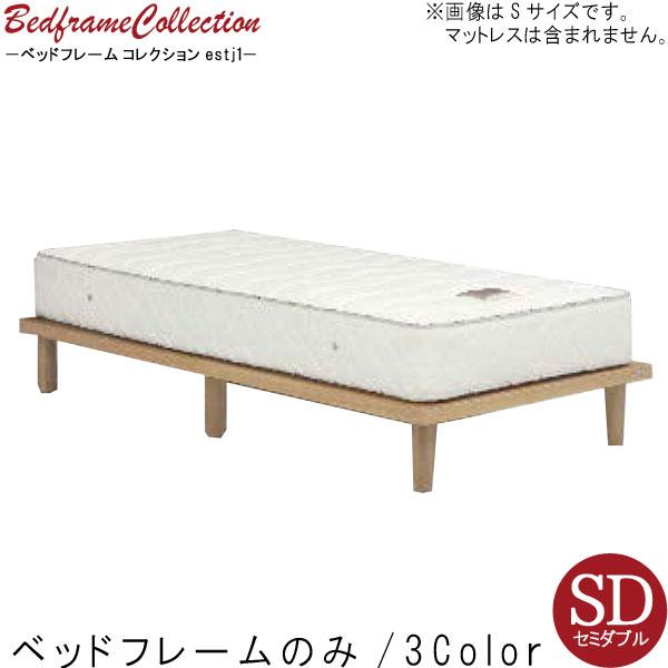 セミダブル ベッドフレームのみ ヘッドレスタイプ すのこ 引出しなし ナチュラル ブラウン ダークブラウン ベットフレーム 北欧 モダン デザイン 選べれる 寝具 寝室 睡眠 くつろぎ 眠る 寝る GOK【UR5】[G2] 【QOG-60】
