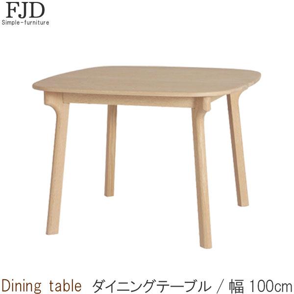 ダイニングテーブル のみ 幅100cm 食卓テーブル 食事用テーブル 食事用 食卓 ナチュラル 北欧 モダン シンプル デザイン SOK 開梱設置配送 【QOG-80】【2D】