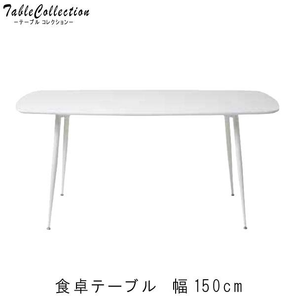 ダイニングテーブルのみ 幅150cm ホワイト 白い 白家具 ダイニングテーブル ダイニング 食卓テーブル テーブル 北欧 アジアン スタイリッシュ シンプル クーポン除外品t003-m059-gls-dt150 GYHC 【QOG-30K】