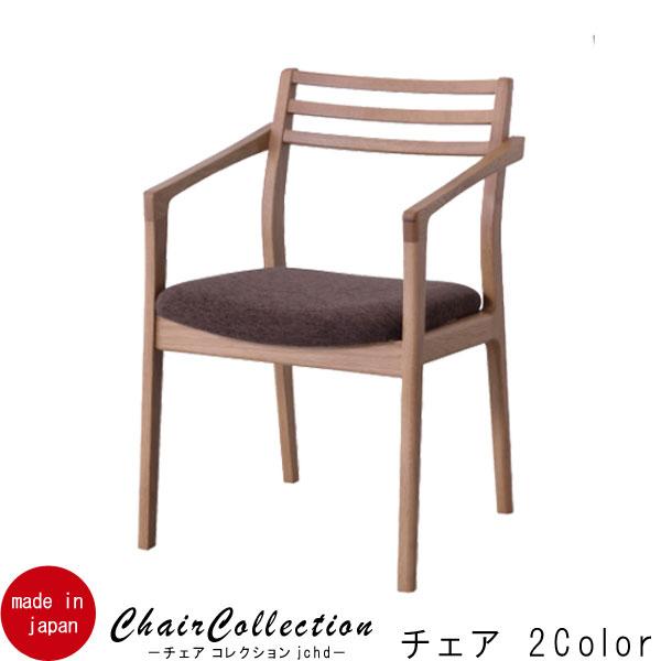 ダイニングチェア 幅50cm 日本製 オーク ウォールナット 椅子 チェア チェアー いす イス デザイナーズチェア デザイナーズ デザイン 北欧 おしゃれ オシャレ お洒落 m006- クーポン除外品 【QST-180】