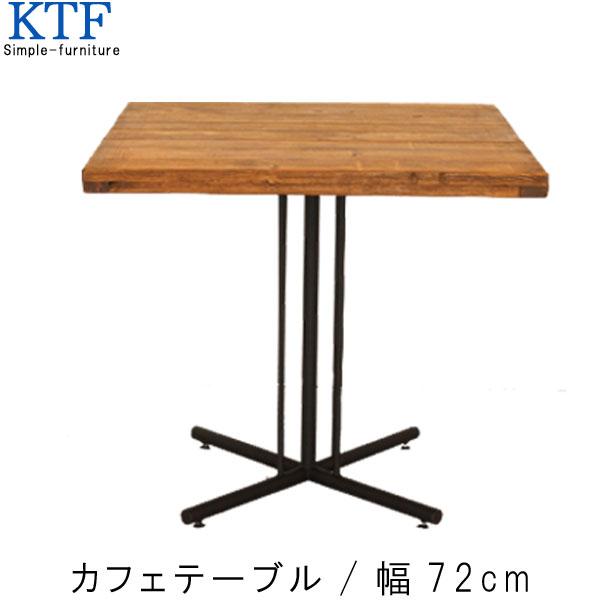 105周年クーポン配布中 カジュアルテーブル シンプルテーブル サイドテーブル 小さい ミニテーブル てーぶる 迅速な対応で商品をお届け致します マルチテーブル 机 つくえ ツクエ 家具 人気 カフェテーブルのみ 幅72cm パイン無垢 木製 お洒落 CAFEテーブル 最新アイテム オシャレ QOG-60 コーヒーテーブル 便利テーブル テーブル デザイン ブラウン×ブラック デザイナーズ GOK ダイニング ヴィンテージ風 正方形 アイアン おしゃれ