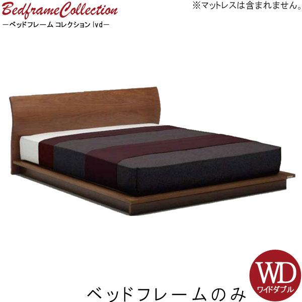 ワイドダブル ベッドフレームのみ フラットタイプ ロータイプ すのこ ウォールナット ブラウン ベットフレーム 北欧 モダン デザイン 選べれる 寝具 寝室 睡眠 くつろぎ 眠る 寝る GOK[G2] 【QOG-60】