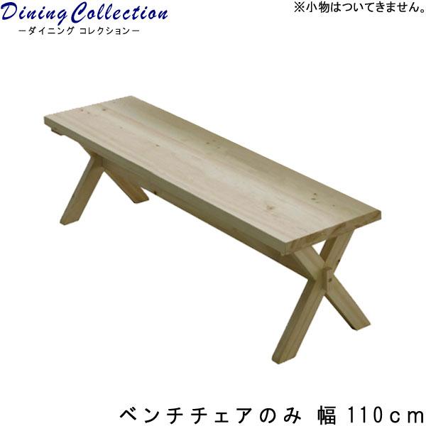 ベンチチェアのみ 幅110cm 国産ヒノキ ひのき ベンチ 椅子 ダイニングチェア チェア チェアー 椅子 デザイナーズチェア ダイニングチェアー カジュアルチェアー キッチン 送料無料 GMK-dc 【QSM-220】【2D】
