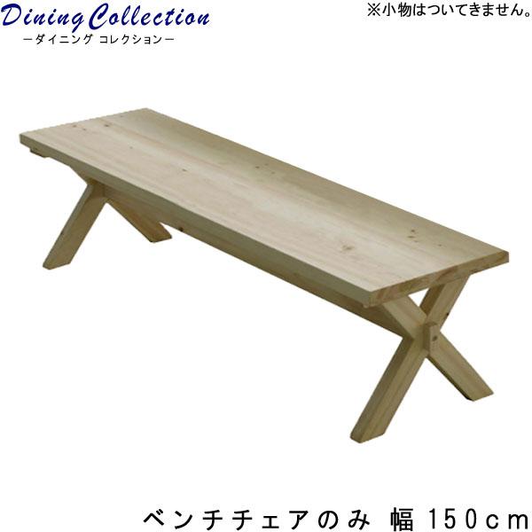 ベンチチェアのみ 幅150cm 国産ヒノキ ひのき ベンチ 椅子 ダイニングチェア チェア チェアー 椅子 デザイナーズチェア ダイニングチェアー カジュアルチェアー キッチン 送料無料 GMK-dc 【QSM-260】【2D】