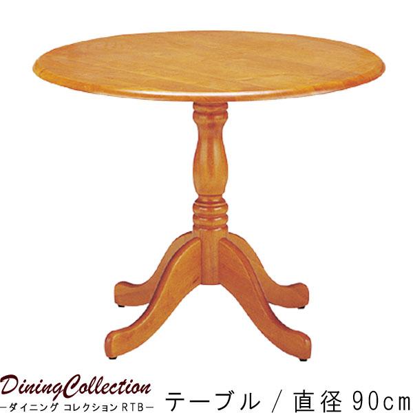 ラウンジテーブルのみ 直径90cm ナチュラル ラウンドテーブル サイドテーブル 円形 丸型 テーブル おしゃれ お洒落 オシャレ クーポン除外品t002-m040-【sm-200】【sm-80】【QST-220】