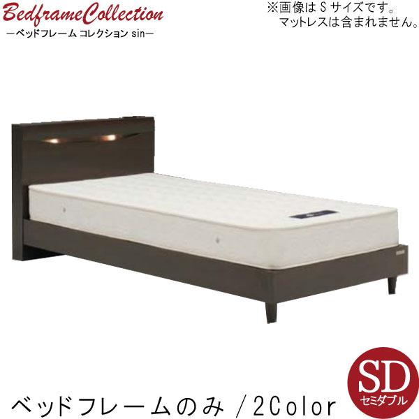セミダブル ベッドフレームのみ キャビネットタイプ 照明 コンセント ナチュラル ダークブラウン ベットフレーム 北欧 モダン デザイン 選べれる 寝具 寝室 睡眠 くつろぎ 眠る 寝る  GOK[G2] 【QOG-60】
