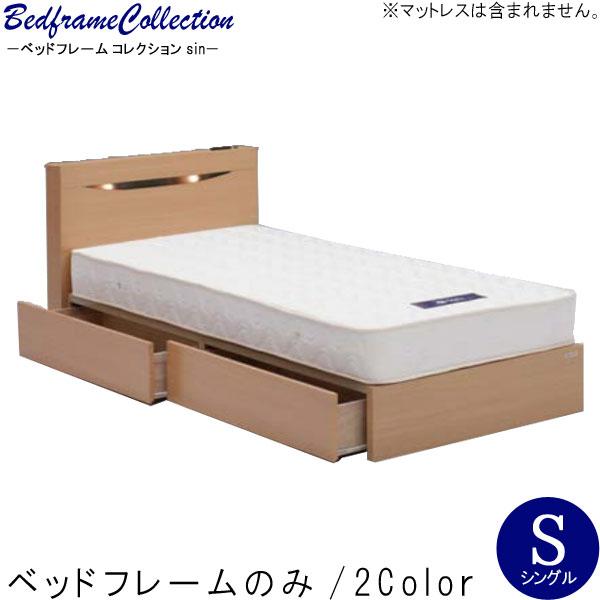 シングル ベッドフレームのみ キャビネットタイプ 引出し付き 照明 コンセント ナチュラル ダークブラウン ベットフレーム 北欧 モダン デザイン 選べれる 寝具 寝室 睡眠 くつろぎ 眠る 寝る GOK[G2] 【QOG-80】