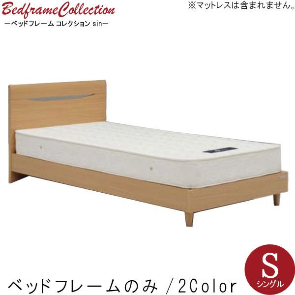シングル ベッドフレームのみ フラットタイプ ナチュラル ダークブラウン ベットフレーム 北欧 モダン デザイン 選べれる 寝具 寝室 睡眠 くつろぎ 眠る 寝る  GOK シーナ 【QOG-60】