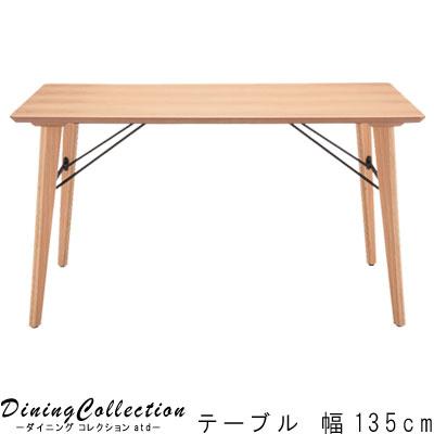 ダイニングテーブル のみ 幅135cm 高さ73cm 木目調 食卓テーブル テーブル デザイナーズ 机 つくえ ツクエ デザイン 北欧 シンプル おしゃれ オシャレ お洒落 m003- 【QSM-260】【2D】