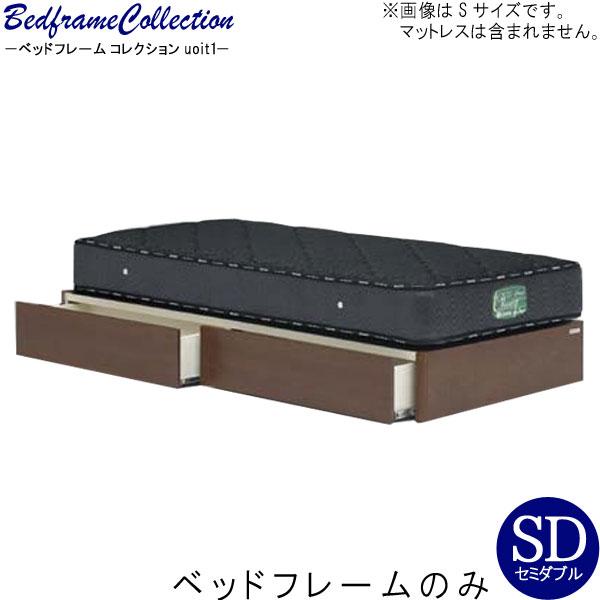 セミダブル ベッドフレームのみ ヘッドレス 引出し付き ブラウン ウォールナット材 ベットフレーム 北欧 モダン デザイン 選べれる 寝具 寝室 睡眠 くつろぎ 眠る 寝る GOK[G2] 【QOG-60】