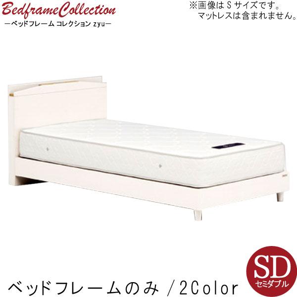 セミダブル ベッドフレームのみ 引出しなし ホワイト ダークブラウン 棚 2口コンセント ベットフレーム 北欧 モダン デザイン 選べれる 寝具 寝室 睡眠 くつろぎ 眠る 寝る GOK 【QOG-60】【P1】