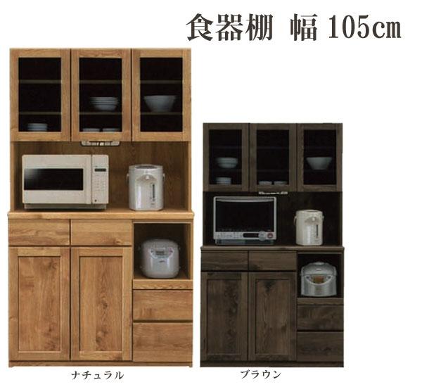 食器棚 幅105cm モイス仕様 カウンター高さ90.5cmダイニングボード(上下分割式完成品)ナチュラル/ブラウン GOKmalchatora105【ws】【OK】(mal-)[G2]