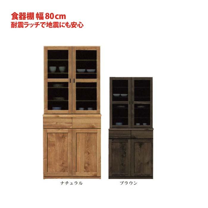 食器棚 幅80cm ダイニングボード(上下分割式完成品) ナチュラル/ブラウン 送料無料 【ws】(mal-) GMK-ki[G2]【ne】