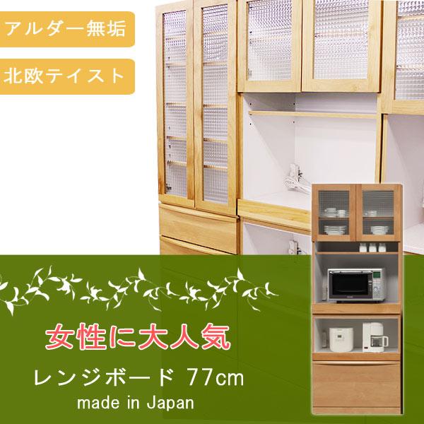 レンジボード 上下分割式完成品 食器棚 幅77cm モイス(moiss)仕様 ナチュラル ウォールナット(ブラウン) 日本製 レンジ台 送料無料 【ws】alders-77r[G2]【ne】