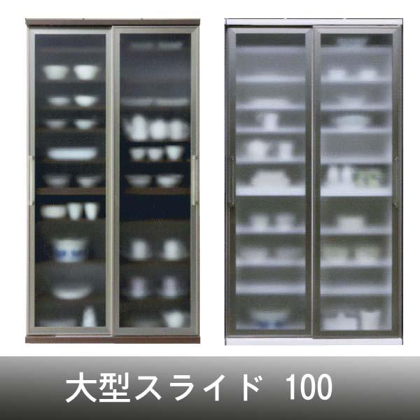 食器棚 スライド 大型スライド 食器棚 100幅 引戸キッチンボード 完成品(上下分割) SOK【ok】 開梱設置送料無料