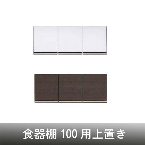 上置 100幅 PL用 完成品 送料無料 【ok】単体購入不可[G2]