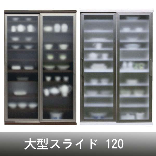 大型スライド 食器棚 120幅 引戸キッチンボード 完成品(上下分割) SOK【ok】 開梱設置送料無料