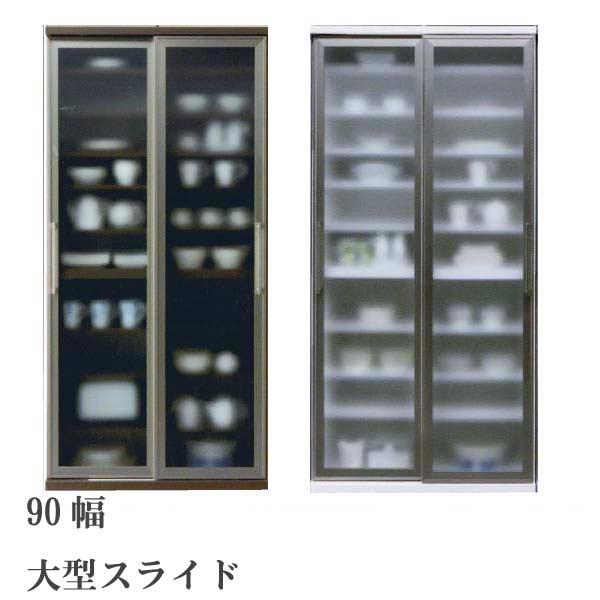 大型スライド 食器棚 90 引戸キッチンボード 完成品(上下分割) SOK【ok】 開梱設置送料無料