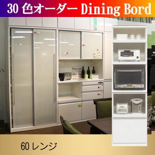 30色カラーオーダー レンジボード 食器棚 幅60cm 日本製 耐震構造 キッチンボード SOKダイニングボード【UR5】[G2]