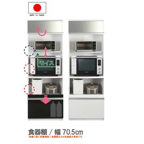 食器棚 レンジボード 幅70.5cm 高さ198.5cm 日本製 クラウドシリーズ GYHC【ws】【戸建て1階搬入・設置以外は注文不可/吊り上げ不可】【UR5】[G2]