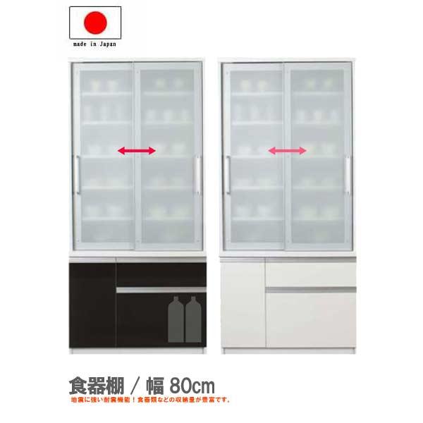 食器棚 幅88cm 高さ198.5cm 日本製 クラウドシリーズ GYHC【ws】【UR5】[G2]