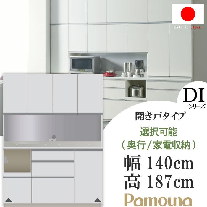 Mikazuki パモウナ Vk Series Cupboard Right Side Household Appliance