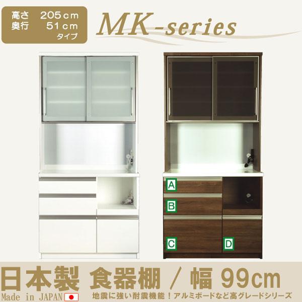食器棚 幅99cm 高さ205cm 日本製 MKシリーズ GYHC【ws】