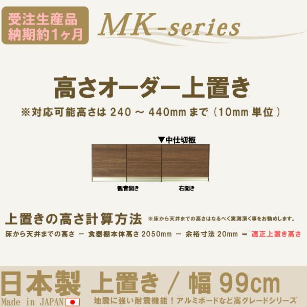 高さオーダー上置き 幅99cm 開き扉 高さ240~440mm対応 <受注生産/納期約1ヶ月前後> 日本製 MKシリーズ食器棚用 送料無料 【ws】[G2]【ne】