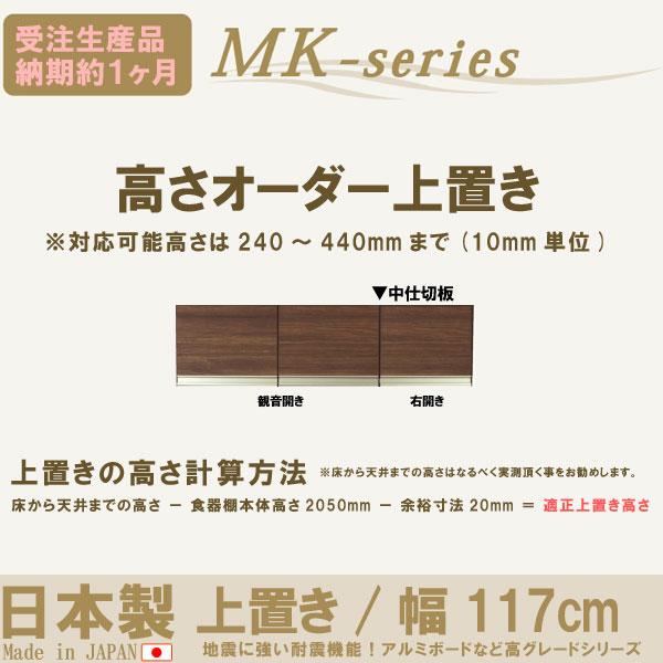 高さオーダー上置き 幅117cm 開き扉 高さ240~440mm対応 <受注生産/納期約1ヶ月前後> 日本製 MKシリーズ食器棚用 送料無料 【ws】[G2]【ne】