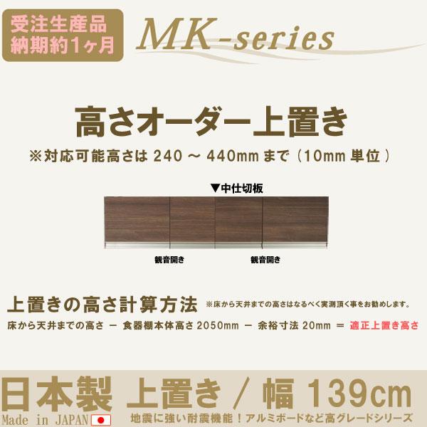 高さオーダー上置き 幅139cm 開き扉 高さ240~440mm対応 <受注生産/納期約1ヶ月前後> 日本製 MKシリーズ食器棚用 送料無料 【ws】[G2]【ne】