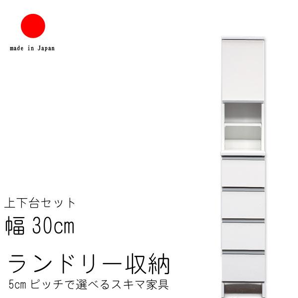 ランドリー収納 幅30cm ハイタイプ 高さ180cm 日本製 国産 艶あり 完成品 スキマ すきま 家具 収納 洗面所用 ランドリーラック ホワイト 白い家具 白色 ナチュラルNA ブラウンBR【ne】