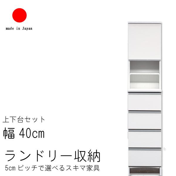 ランドリー収納 幅40cm ハイタイプ 高さ180cm 日本製 国産 艶あり 完成品 スキマ すきま 家具 収納 洗面所用 ランドリーラック ホワイト 白い家具 白色 ナチュラルNA ブラウンBR[G2]【ne】
