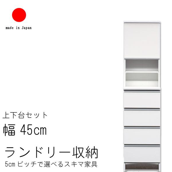 ランドリー収納 幅45cm ハイタイプ 高さ180cm 日本製 国産 艶あり 完成品 スキマ すきま 家具 収納 洗面所用 ランドリーラック ホワイト 白い家具 白色 ナチュラルNA ブラウンBR【ne】