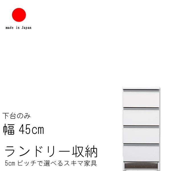 ランドリー収納 幅45cm ロータイプ 高さ99.5cm 日本製 国産 艶あり 完成品 スキマ すきま 家具 収納 洗面所用 ランドリーラック ホワイト 白い家具 白色 ナチュラルNA ブラウンBR【QST-200】【2D】