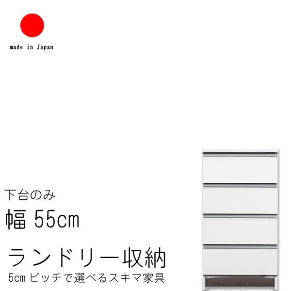 ランドリー収納 幅55cm ロータイプ 高さ99.5cm 日本製 国産 艶あり 完成品 スキマ すきま 家具 収納 洗面所用 ランドリーラック ホワイト 白い家具 白色 ナチュラルNA ブラウンBR【ne】