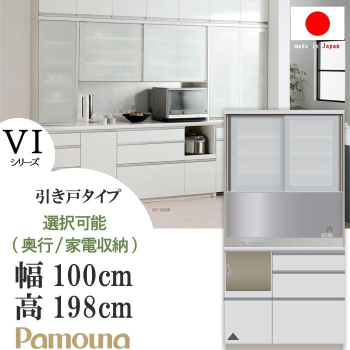 食器棚 完成品 パモウナ  幅100cm 高さ198cm VIシリーズ キッチンボード ダイニングボード pamouna VIL-1000R/VIR-1000R(奥行50cm) VIL-S1000R/VIR-S1000R(奥行44.5cm) P10 開梱設置送料無料