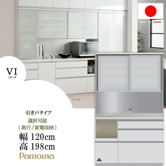 パモウナ 食器棚 幅120cm 高さ198cm ガラス引き戸 家電収納左右、奥行選択可能 VIシリーズ キッチンボード ダイニングボード pamouna VIL-1200R/VIR-1200R(奥行50cm) VIL-S1200R/VIR-S1200R(奥行44.5cm) 開梱設置送料無料