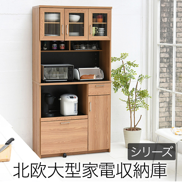 食器棚 北欧 キッチンシリーズ キッチン収納 90幅 レンジボード 食器棚 m031-paf0018【QSM-60】