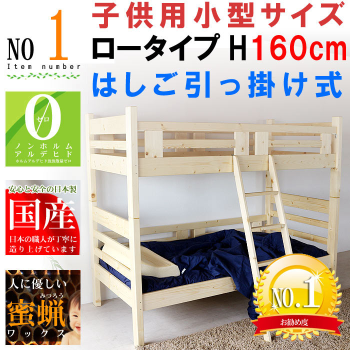 コンパクト2段ベッド 二段ベッド 日本製 国産 低い 小さい ちいさい ミニ 高品質で安いベット パイン無垢材 天然100% 蜜蝋塗装 ナチュラル ブラウン 蜜ろうワックス エコ 健康 eco  GOK 【特選】2002-00468item-01
