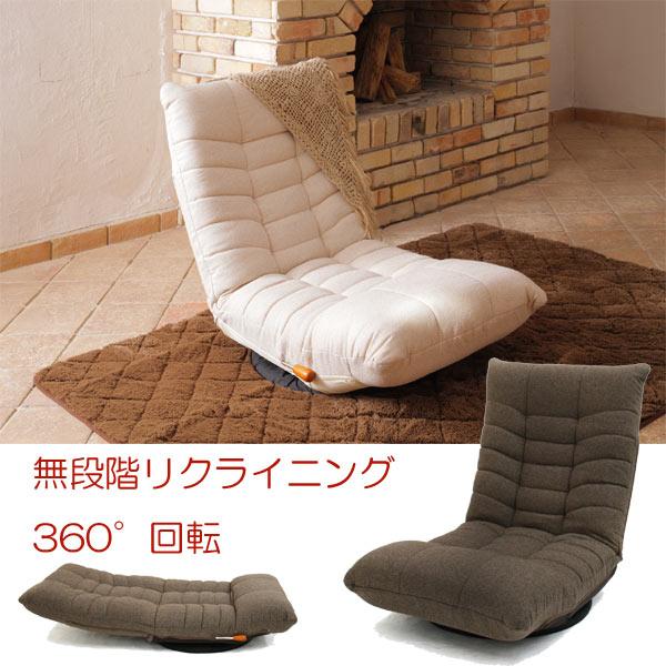 360度回転 リクライニング 座椅子 ポットベリー [G2]