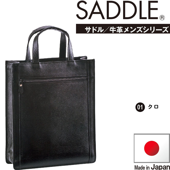 トートバッグ 牛革 A4ファイル 豊岡の鞄 日本製 メンズ サドル  PR10【さらに特典付き】
