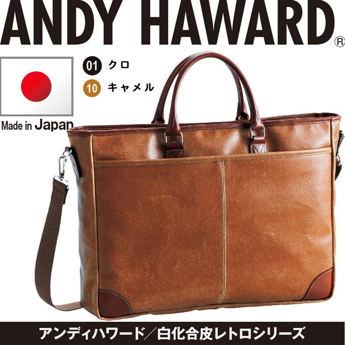 ブリーフケース 白化合皮 日本製 豊岡の鞄 B4ファイル ビジネス バッグ トートバッグ アンディーハワード 営業 鞄 かばん カバン 就職活動  PR10【さらに特典付き】
