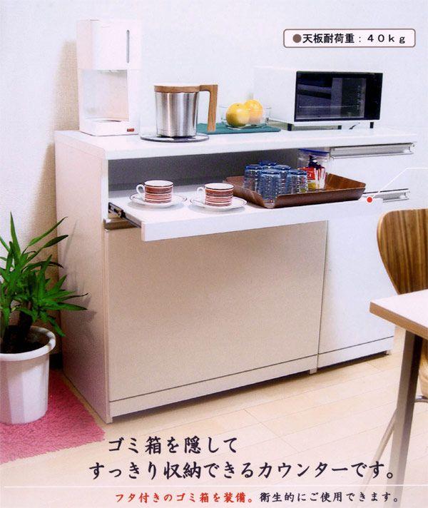 白いキッチンカウンター 幅90cm ダストボックス付き スライドテーブル付き 収キッチン収納 GYHC t005-m041-ctr-ca120