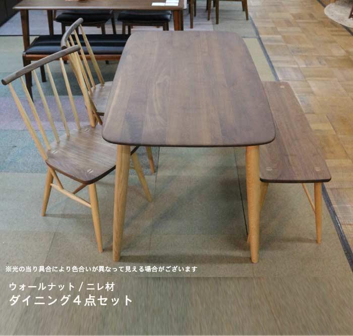 ダイニングテーブルセット 4点セット 幅135cm ウォールナット材 ニレ材 無垢材 ダイニングセット 食卓セット【PR5】【HLS_DU】