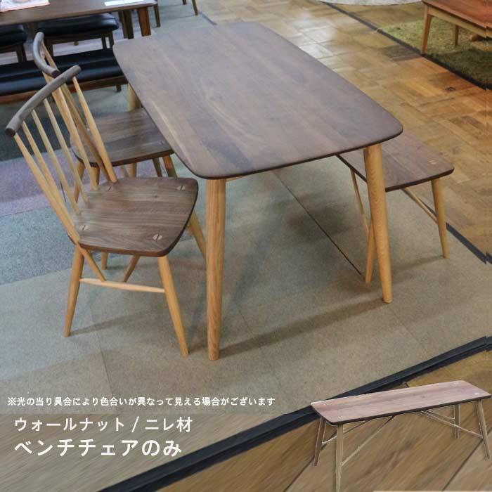 背なしベンチチェア 食卓ベンチ椅子 ウォールナット材 ニレ材 無垢材 ダイニングベンチ 食卓ベンチチェア 椅子 イス いす【PR5】【HLS_DU】【QSM-200】